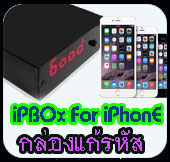 กล่อง ipbox iphone passcode ios7 8 disabled